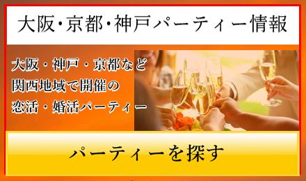 関西大阪パーティー合コン街コン情報ならANY