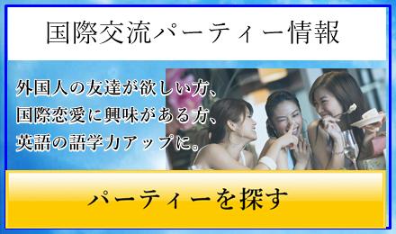 大阪国際交流パーティー合コン街コンならANY