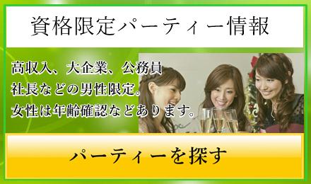 大阪資格限定パーティー合コン街コンならANY