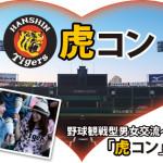 阪神タイガース好きが観戦と街コン婚活を楽しめる虎コン2017とは?口コミ感想や体験談も