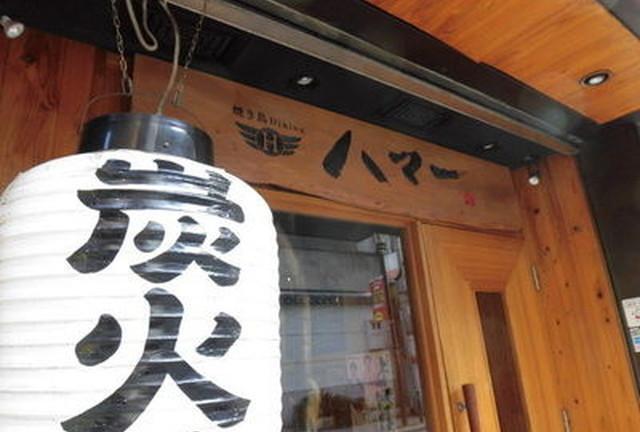 1焼き鳥diningハマー本店
