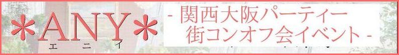パーティー大阪ならANY|婚活・オフ会・合コンのパーティー開催