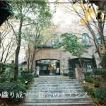 京橋駅前のデパート一階婚活パーティー「Kanamaru Garden(金丸農園)」の行き方アクセス