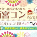 兵庫県西宮市で開催された20代限定街コン / 神戸のホテルで開催された婚活ナチュラルスタイルパーティーに潜入!
