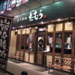 たむらけんじがオーナーの大阪城東区にある炭火焼肉にてBBQ婚活合コンパーティー!