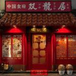 大阪、双龍居にて絶品麻婆豆腐など中華料理が味わえる婚活パーティー♪