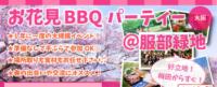 大阪服部緑地*80名お花見バーベキュー